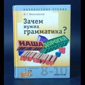 Милославский И.Г. - Зачем нужна грамматика?
