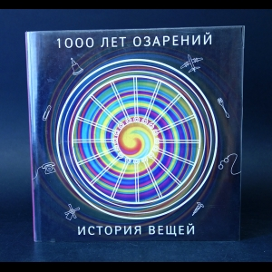 Иванов Сергей - 1000 лет озарений. История вещей