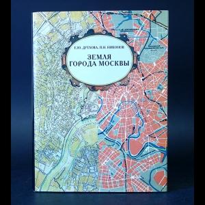 Дутлова Е.Ю., Никонов П.Н. - Земля города Москвы в контексте отечественной и мировой истории
