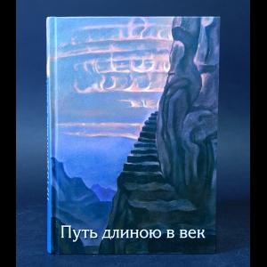 Грибова З.П. - Путь длиною в век