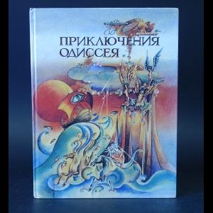 Авторский коллектив - Приключения Одиссея