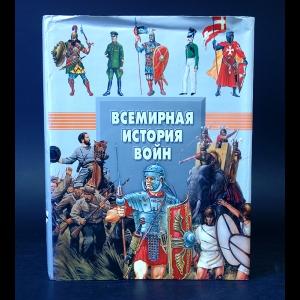 Авторский коллектив - Всемирная история войн