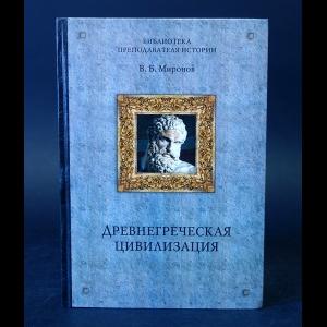 Миронов В.Б. - Древнегреческая цивилизация