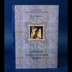 Миронов В.Б. - Древние цивилизации мира