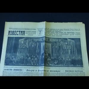 Авторский коллектив - Известия 22 января 1939 года