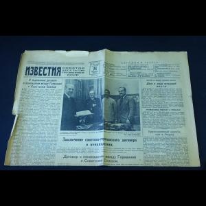 Авторский коллектив - Известия 24 августа 1939 года