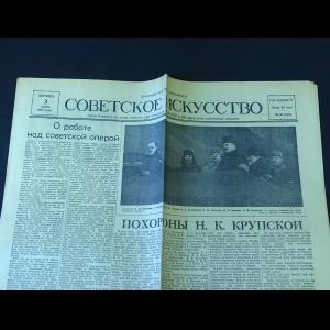 Авторский коллектив - Советское искусство 3 марта 1939 года