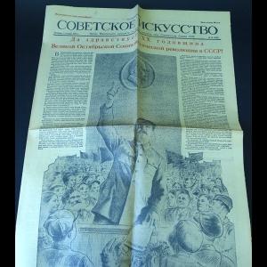Авторский коллектив - Советское искусство  5 ноября 1937 года