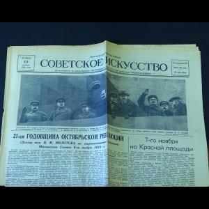 Авторский коллектив - Советское искусство 10 ноября 1938 года