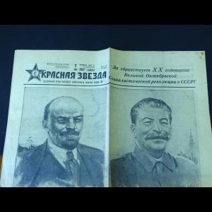 Авторский коллектив - Красная звезда 7 ноября 1937 года