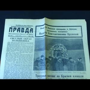 Авторский коллектив - Правда 3 марта 1939 года