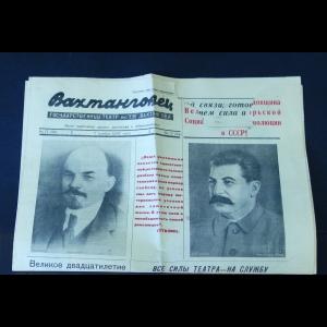 Авторский коллектив - Вахтанговец 7 ноября 1937 года