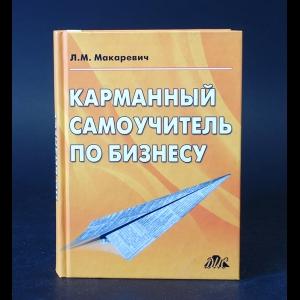 Макаревич Л.М. - Карманный самоучитель по бизнесу