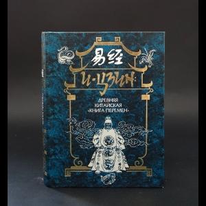 Авторский коллектив - И-Цзин Древняя китайская Книга Перемен