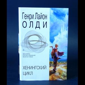 Олди Генри Лайон - Хенингский цикл