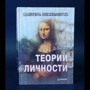 Хьелл Л., Зиглер Д. - Теории личности