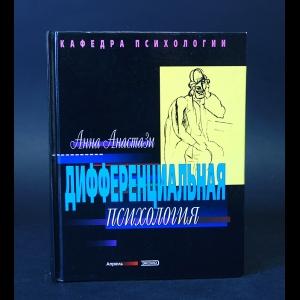 Анастази Анна  - Дифференциальная психология. Индивидуальные и групповые различия в поведении