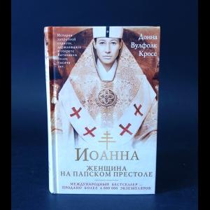 Кросс Донна Вулфолк - Иоанна - женщина на папском престоле
