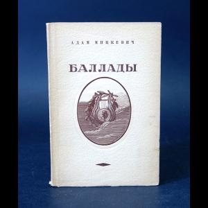 Мицкевич Адам - Баллады