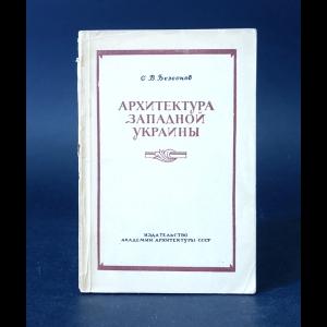 Безсонов С.В. - Архитектура Западной Украины