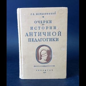 Жураковский Г.Е. - Очерки по истории античной педагогики