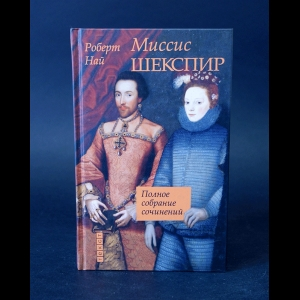 Най Роберт - Миссис Шекспир