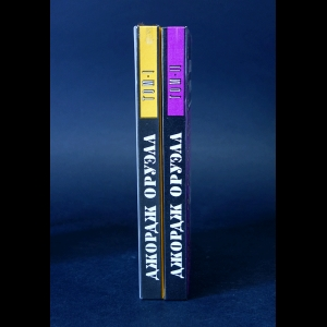 Оруэлл Джордж - Джордж Оруэл Собрание сочинений в 2 томах (комплект из 2 книг)