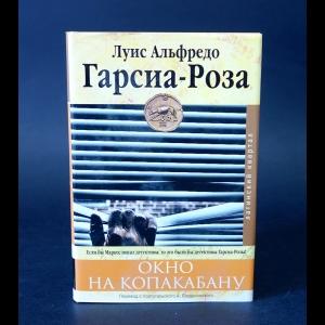 Гарсиа-Роза Луис Альфредо - Окно на Копакабану