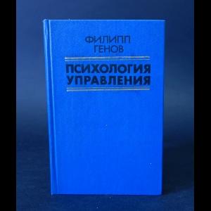 Генов Филипп - Психология управления