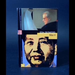 Делилло Дон  - Мао II