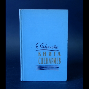 Габрилович Е. - Книга сценариев