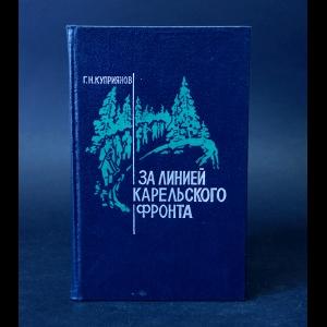 Куприянов Г.Н. - За линией Карельского фронта