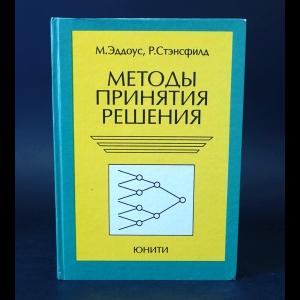 Эддоус М., Стэнсфилд Р. - Методы принятия решений