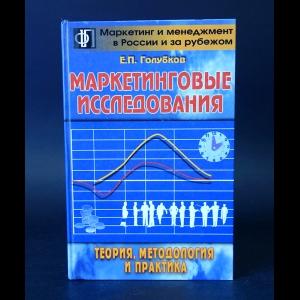 Голубков Е.П. - Маркетинговые исследования: теория, методология и практика