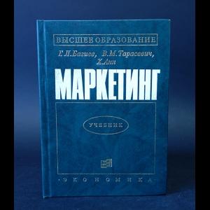 Багиев Г.Л., Тарасевич В.М., Анн Х. - Маркетинг. Учебник