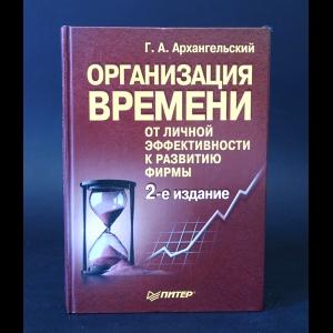 Архангельский Г.А. - Организация времени. От личной эффективности к развитию фирмы