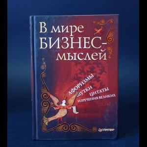 Николайчук В.Е. - В мире бизнес-мыслей. Афоризмы, цитаты, шутки, изречения великих