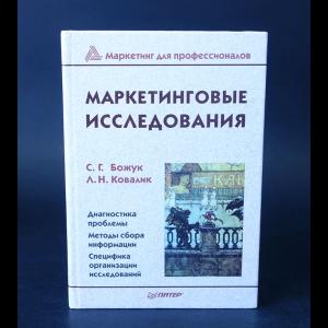 Божук С.Г., Ковалик Л.Н. - Маркетинговые исследования