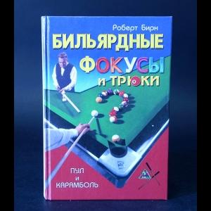 Бирн Роберт - Бильярдные фокусы и трюки. Пул и карамболь