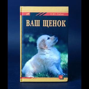 Лябик Ольга - Ваш щенок