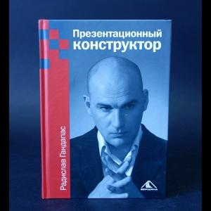 Гандапас Радислав - Презентационный конструктор