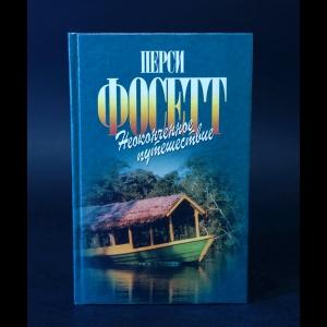 Фосетт Перси - Неоконченное путешествие