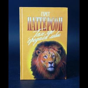 Паттерсон Гарет - Там, где бродили львы. Последние из свободных