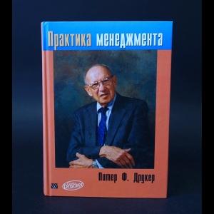 Друкер Питер Ф. - Практика менеджмента