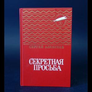 Алексеев Сергей - Секретная просьба