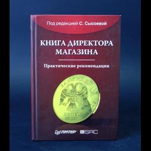 Сысоева С. - Книга директора магазина