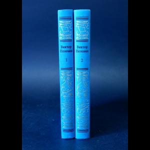 Пелевин Виктор - Виктор Пелевин Сочинения в 2 томах (комплект из 2 книг)