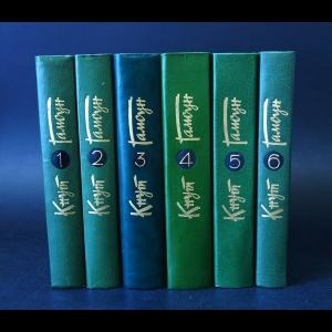 Гамсун Кнут - Кнут Гамсун Собрание сочинений в 6 томах (комплект из 6 книг)