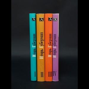 Губерман Игорь - Игорь Губерман Собрание сочинений в 4 томах (комплект из 4 книг)