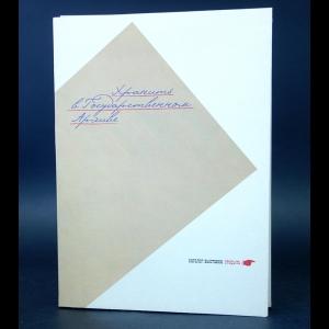 Авторский коллектив - Хранить в Государственном архиве